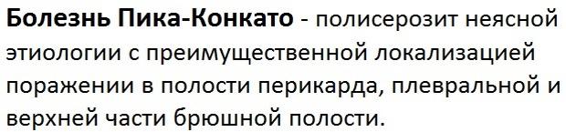 Болезнь Пика-Конкато (определение)