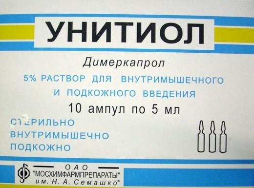 Унитиол - антидот люизита