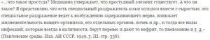 И.П. Павлов о простуде