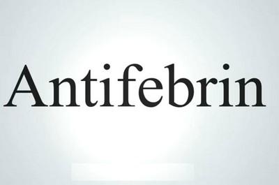 Антифебрин