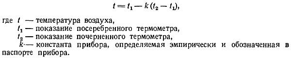 Формула определения температуры воздуха при измерении парным термометром