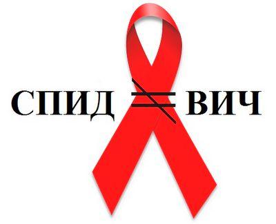 ВИЧ и СПИД не одно и тоже