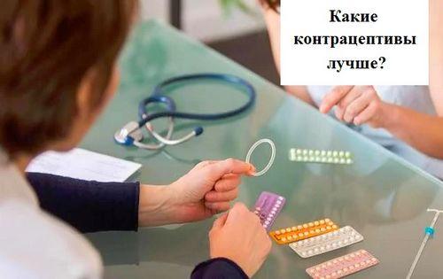 Какие контрацептивы лучше?