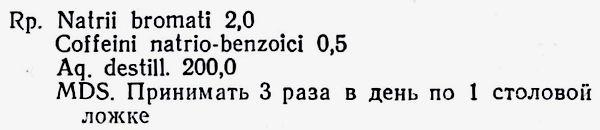 Микстура Павлова: рецепт на латинском