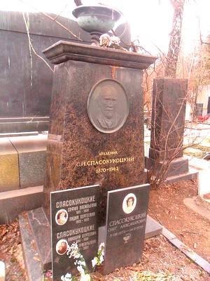 Могила Сергея Ивановича Спасокукоцкого
