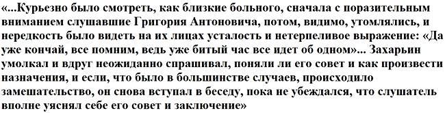 Советы Захарьина