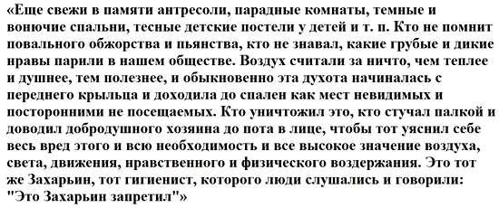 В. Ф. Снегирев о Захарьине