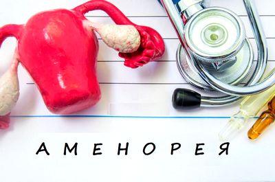 Аменорея - отсутствие менструаций