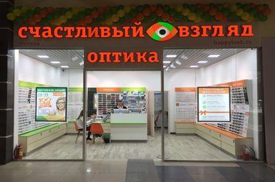 Салон оптики «Счастливый взгляд» в Иркутске